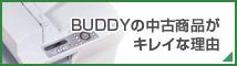 BUDDYの中古商品がキレイな理由