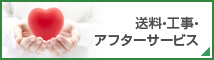 送料・工事・アフターサービス